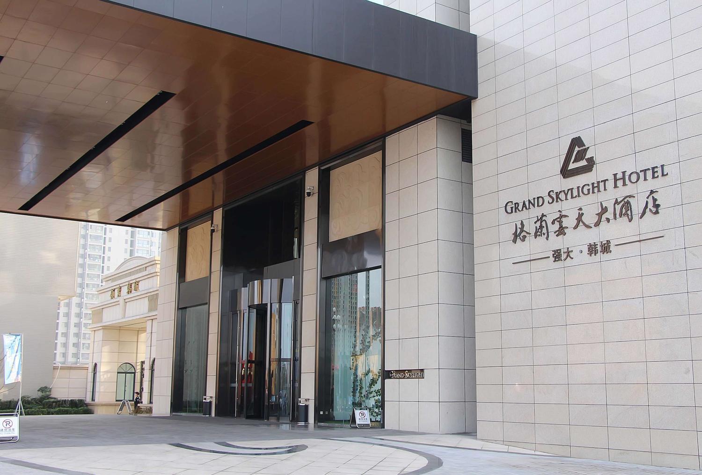 格兰云天大酒店3.jpg